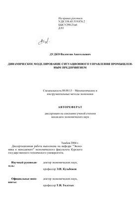 Дудко В.А. Динамическое моделирование ситуационного управления промышленным предприятием