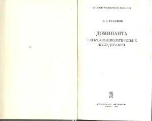 Русинов В.С. Доминанта: электрофизиологические исследования