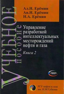Еремин Н.А. Управление разработкой интеллектуальных месторождений нефти и газа. Книга 2