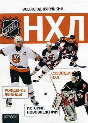 Кукушкин В.В. НХЛ