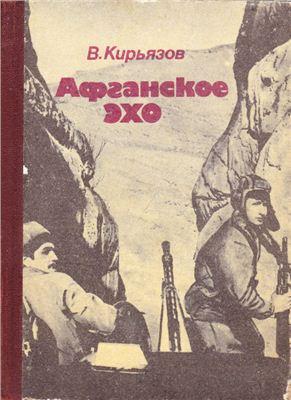 Кирьязов Валентин. Афганское эхо