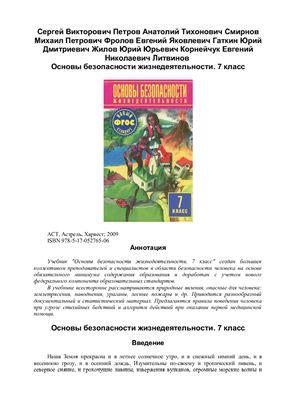 Петров С.В. (ред.). Основы безопасности жизнедеятельности. 7 класс