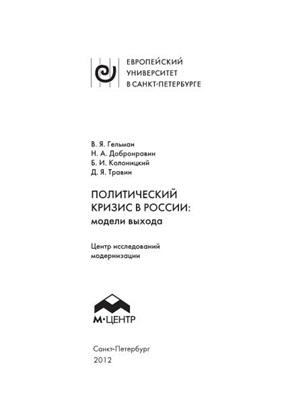 Добронравин В.Я., Гельман Н.А., Колоницкий Б.И., Травин Д.Я. Политический кризис в России: модели выхода