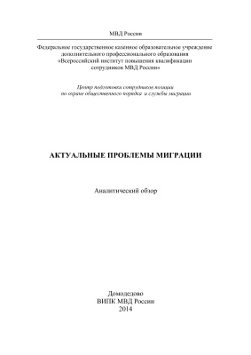 Герасимова О.А., Иванова Л.В., Заверткина Е.В. Актуальные проблемы миграции