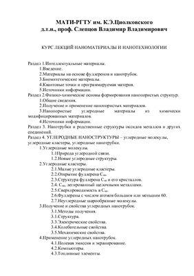 Слепцов В.В. Наноматериалы и нанотехнологии. Курс лекций