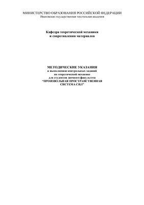 Анфимов В.Г. Методическое указание к выполнению контрольных заданий по теоретической механике