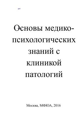 Барабанов Р.Е. Основы медико-психологических знаний с клиникой патологий