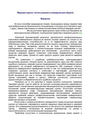 Рожкова М.А. Мировая сделка использование в коммерческом обороте