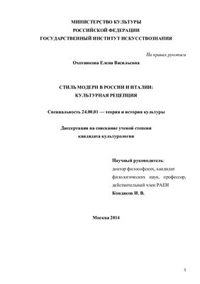 Охотникова Е.В. Стиль модерн в России и Италии: культурная рецепция