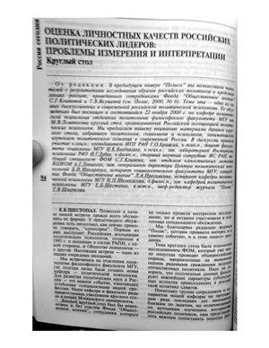 Оценка личностных качеств российских политических лидеров: проблемы измерения и интерпретации