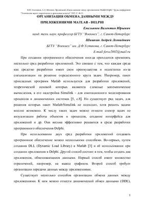 Емельянов В.Ю., Шишкин А.Л. Организация обмена данными между приложениями Matlab-Delphi