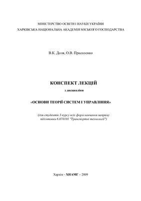 Лекции - Теорія технічних систем і управління