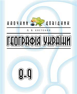 Географія України. 8-9 класи. Наочний довідник