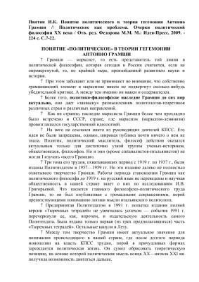 Пантин И.К. Понятие политического в теории гегемонии Антонио Грамши