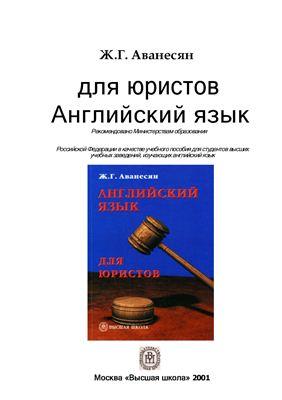 Аванесян Ж.Г. Английский язык для юристов