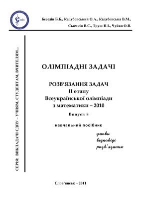 Олімпіадні задачі. Розв'язання задач II етапу Всеукраїнської олімпіади з математики - 2010