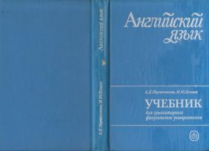 Пароятникова А.Д., Полевая М.Ю. Английский язык для гуманитарных факультетов университетов
