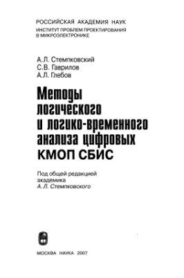 Стемпковский А.Л. и др. Методы логического и логико-временного анализа цифровых КМОП СБИС