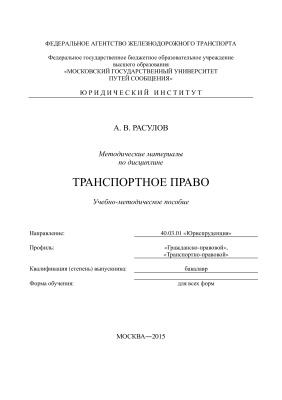 Расулов А.В. Транспортное право
