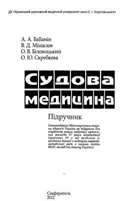 Бабанін А.А., Мішалов В.Д., Біловицький О.В. Судова медицина