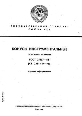 ГОСТ 25557-82. Конусы инструментальные