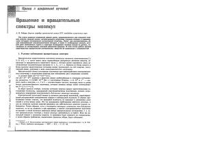 Рябцев А.Н. Вращение и вращательные спектры молекул
