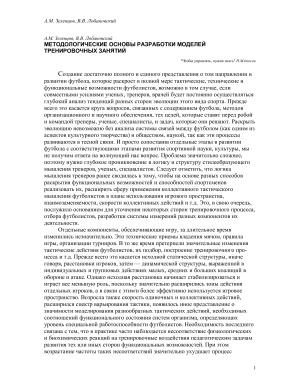 Зеленцов А.М., Лобановский В.В. Методологические основы разработки моделей тренировочных занятий