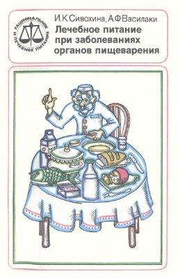 Сивохина И.К., Василаки А.Ф. Лечебное питание при заболеваниях органов пищеварения