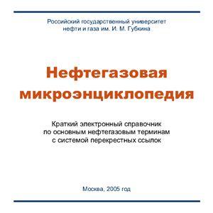 Нефтегазовая микроэнциклопедия. Электронный справочник