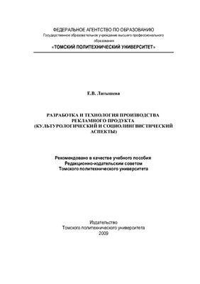 Латышева Е.В. Разработка и технология производства рекламного продукта