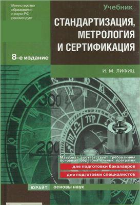 Лифиц И.М. Стандартизация, метрология и сертификация