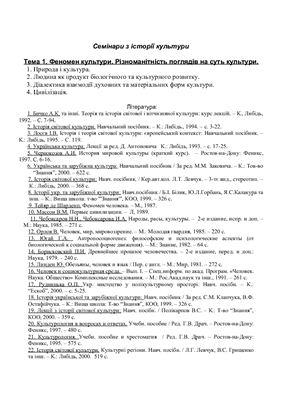 Семинары с истории культуры. (Украина)