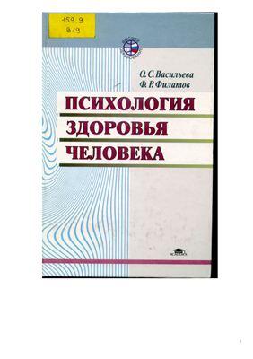 Васильева О.С., Филатов Ф.Р. Психология здоровья человека: эталоны, представления, установки