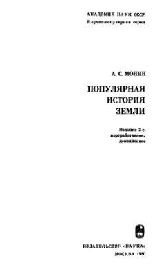 Монин А.С. Популярная история Земли