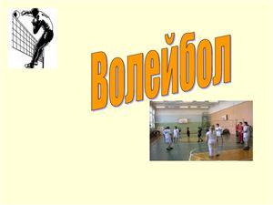 Презентация - Волейбол