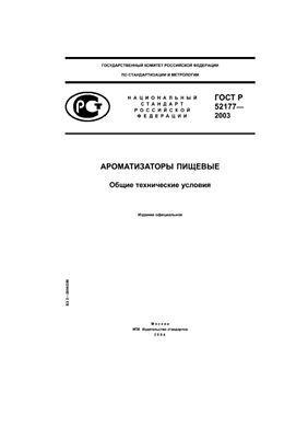 ГОСТ Р 52177-2003 с изм.1 Ароматизаторы пищевые. Общие технические условия