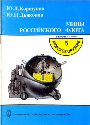 Коршунов Ю.Л., Дьяконов Ю.П. Мины Российского флота