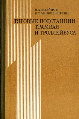Загайнов Н. А, Финкельштейн Б.С. Тяговые подстанции трамвая и троллейбуса
