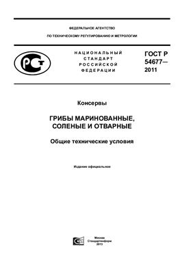 ГОСТ Р 54677-2011 Консервы. Грибы маринованные, соленые и отварные. Общие технические условия