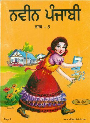 Prabhjot K. Naveen Punjabi. Book 5
