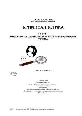 Бурцева Е.Б., Рак И.П., Селезнев А.В., Сысоев Э.В. Криминалистика