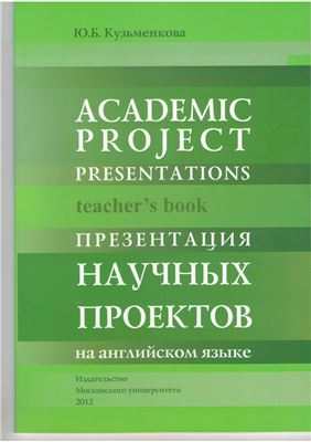 Кузьменкова Ю.Б. Academic Project Presentations Teacher's Guide