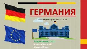Германия. Презентация по Европейскому праву