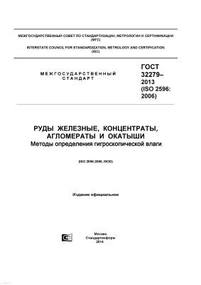 ГОСТ 32279-2013 (ISO 2596:2006) Руды железные, концентраты, агломераты и окатыши. Методы определения гигроскопической влаги