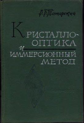 Татарский В.Б. Кристаллооптика и иммерсионный метод исследования минералов