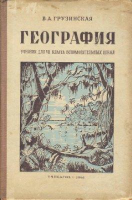 Грузинская В.А. География. Учебник для VII класса вспомогательных школ
