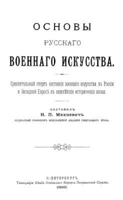 Михневич Н.П. Основы русского военного искусства