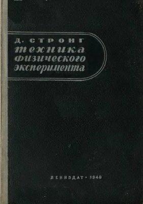 Стронг Д. Техника физического эксперимента