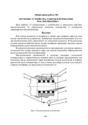 Изучение устройства, работы и испытание маслоотводчика