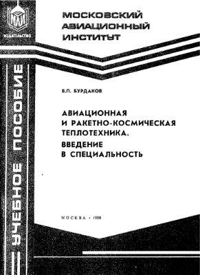 Бурдаков В.П. Авиационная и ракетно-космическая техника. Введение в специальность